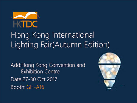 HongKong International Lighting Fair(Autumn Edition)